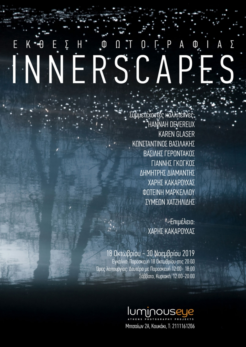 Innerscapes - Μυθολογία του τοπίου