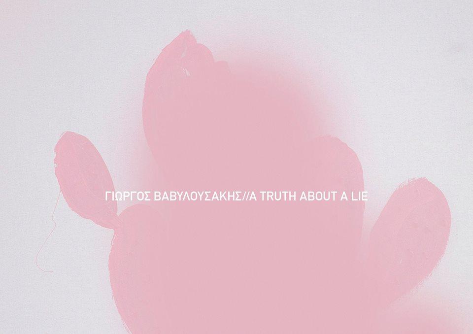 A truth about a lie