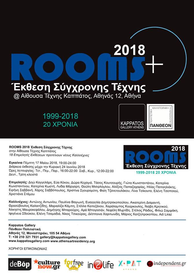 Rooms 2018