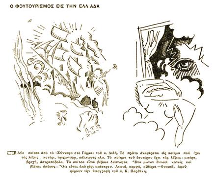 Οι Έλληνες καλλιτέχνες και το Βιβλίο, 1910-1967