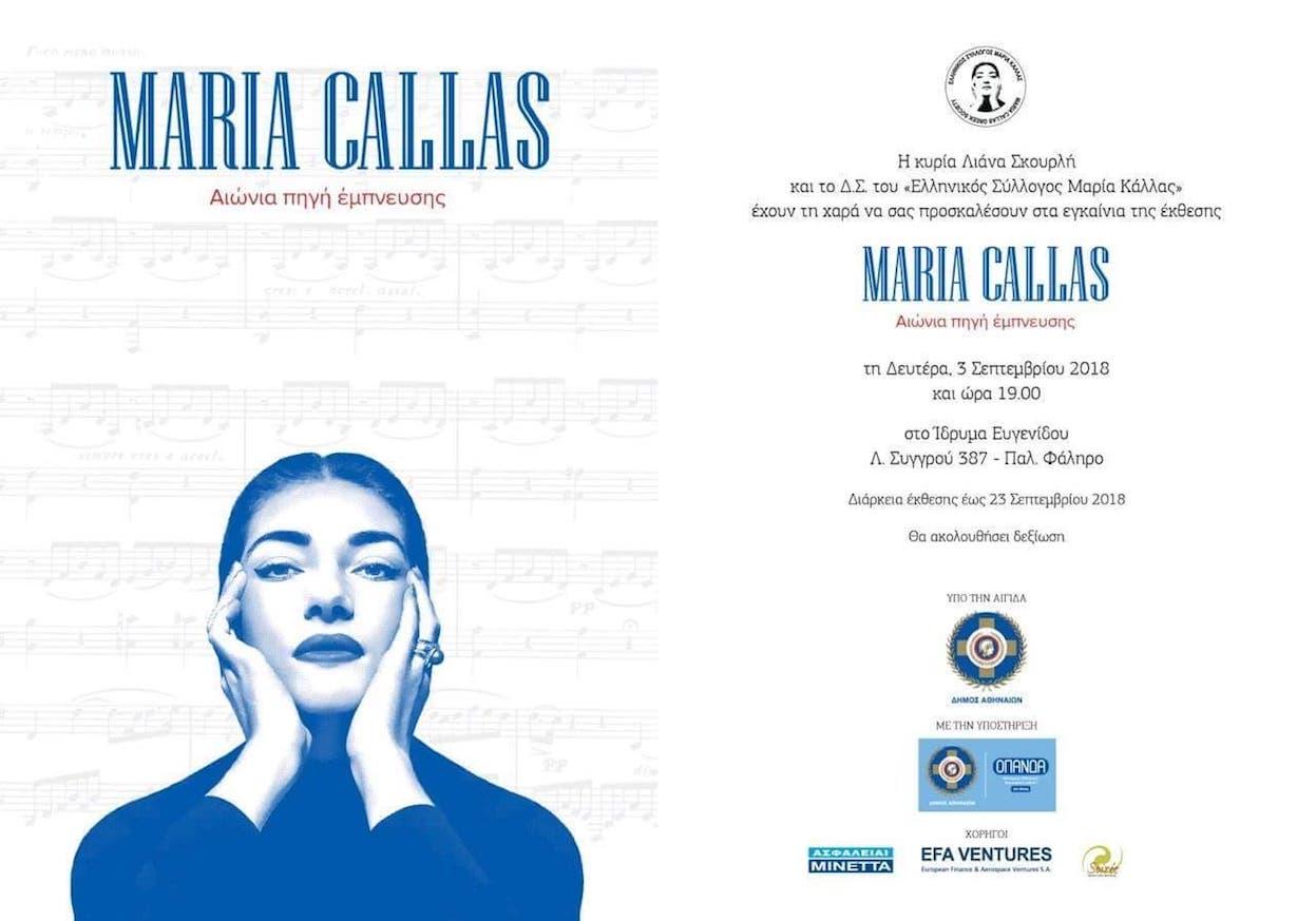 Maria Callas Αιώνια Πηγή Έμπνευσης
