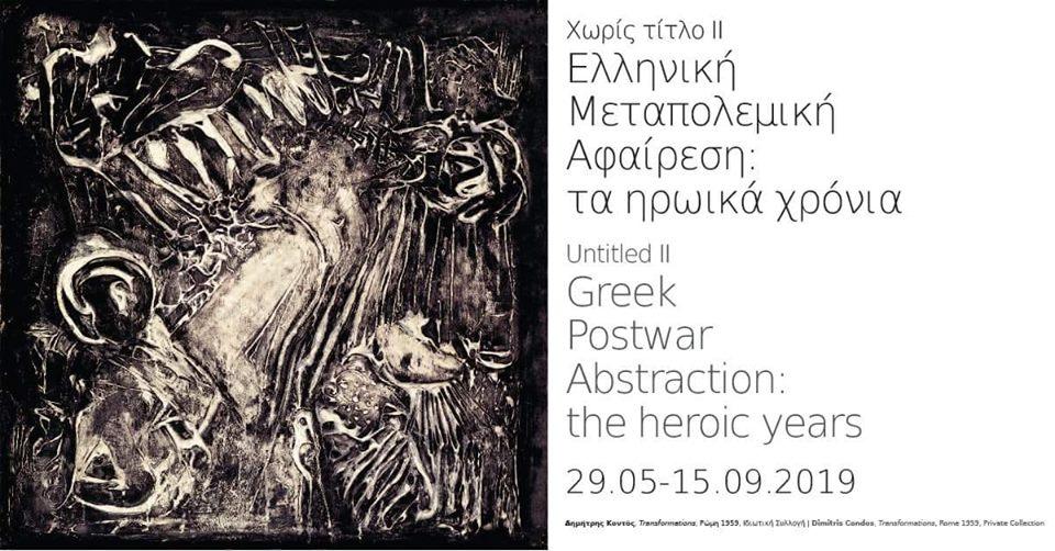 Untitled II - Greek Postwar Abstraction: the heroic years