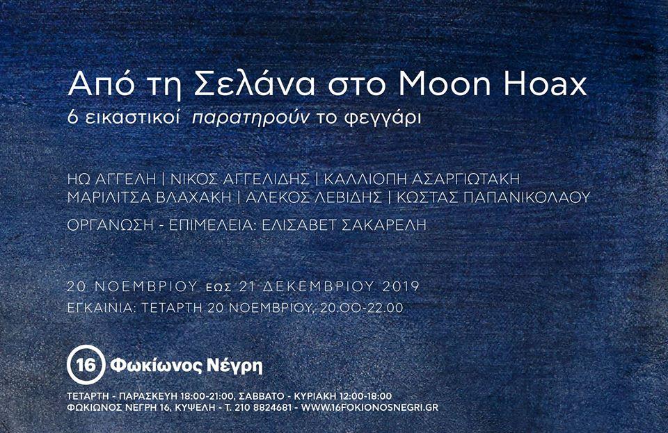 Από τη Σελάνα στο Moon Hoax