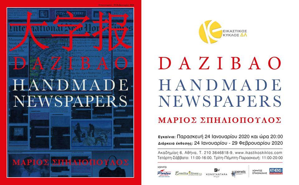 Dazibao - Handmade Newspapers