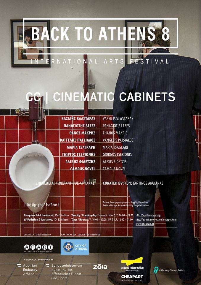 CC   Cinematic Cabinets @ Back to Athens Festival