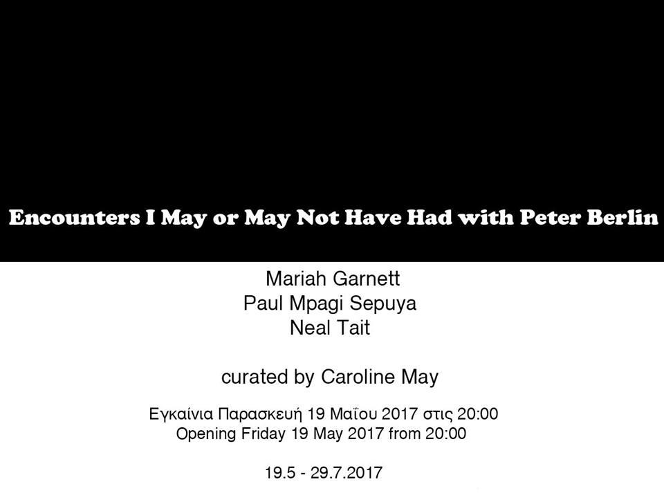 Συναντήσεις που είχα ή ίσως δεν είχα με τον Peter Berlin